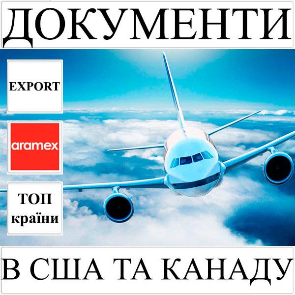 Доставка документів до 0.5 кг в США та Канаду з України Aramex