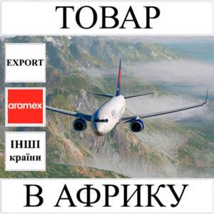 Доставка товару до 1 кг в Африку з України (інші країни) Aramex