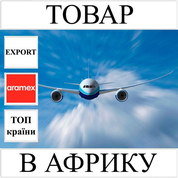 Доставка товару до 1 кг в Африку з України (топ країни) Aramex