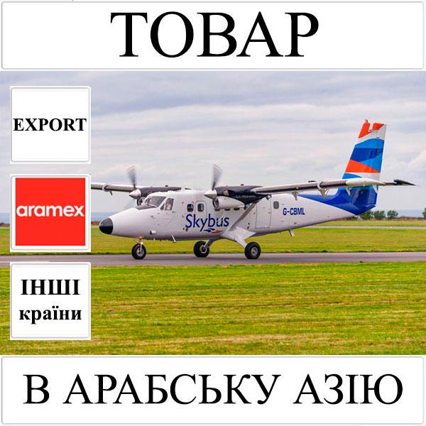 Доставка товару до 1 кг в Арабську Азію з України Aramex