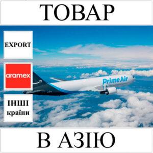 Доставка товару до 1 кг в Азію з України (інші країни) Aramex