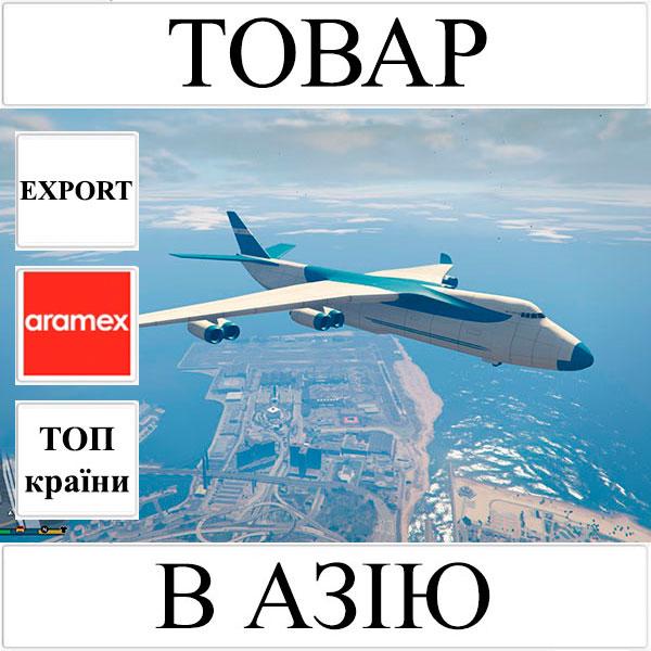 Доставка товару до 1 кг в Азію з України (топ країни) Aramex