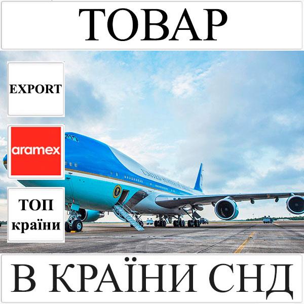 Доставка товару до 1 кг в країни СНД з України Aramex