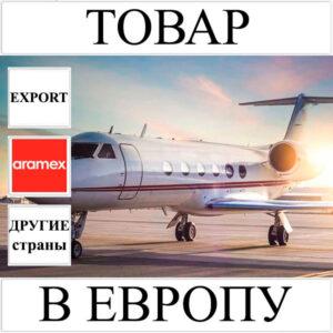 Доставка товара до 1 кг в Европу из Украины (другие страны) Aramex