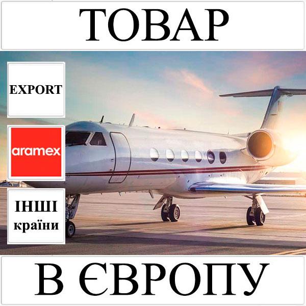 Доставка товару до 1 кг в Європу з України (інші країни) Aramex