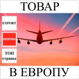 Доставка товара до 1 кг в Европу из Украины (топ страны) Aramex