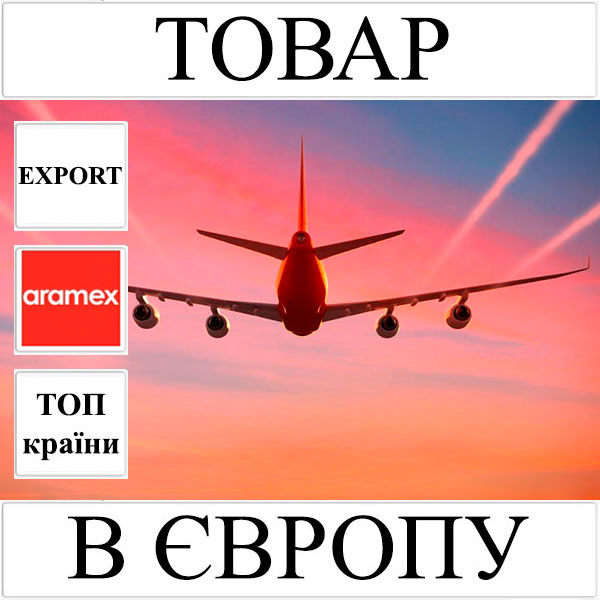 Доставка товару до 1 кг в Європу з України (топ країни) Aramex
