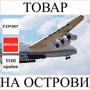 Доставка товару до 1 кг в усі островні країни світу з України Aramex