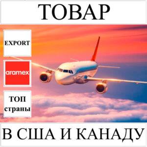 Доставка товара до 1 кг в США и Канаду из Украины Aramex
