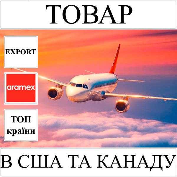 Доставка товару до 1 кг в США та Канаду з України Aramex
