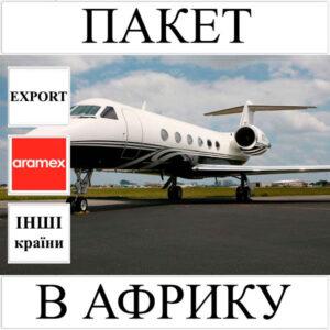 Доставка пакета до 2 кг в Африку з України (інші країни) Aramex