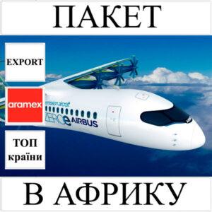 Доставка пакета до 2 кг в Африку з України (топ країни) Aramex