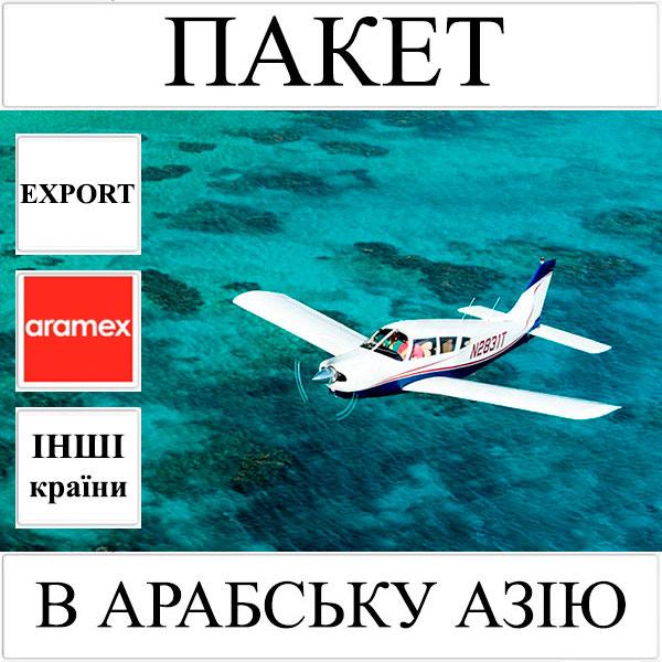 Доставка пакета до 2 кг в Арабську Азію з України Aramex