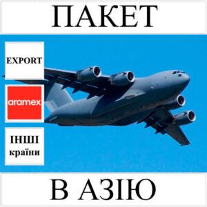 Доставка пакета до 2 кг в Азію з України (інші країни) Aramex