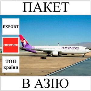 Доставка пакета до 2 кг в Азію з України (топ країни) Aramex