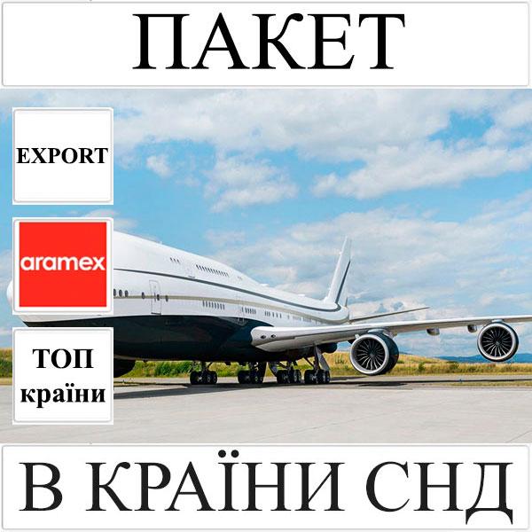 Доставка пакета до 2 кг в країни СНД з України Aramex