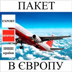 Доставка пакета до 2 кг в Європу з України (інші країни) Aramex