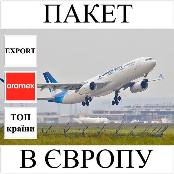 Доставка пакета до 2 кг в Європу з України (топ країни) Aramex