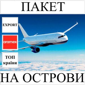 Доставка пакета до 2 кг в усі островні країни світу з України Aramex