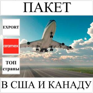 Доставка пакета до 2 кг в США и Канаду из Украины Aramex