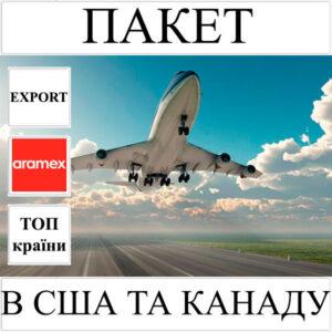 Доставка пакета до 2 кг в США та Канаду з України Aramex