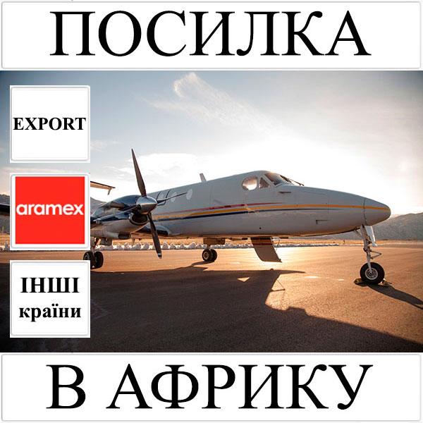 Доставка посилки до 5 кг в Африку з України (інші країни) Aramex