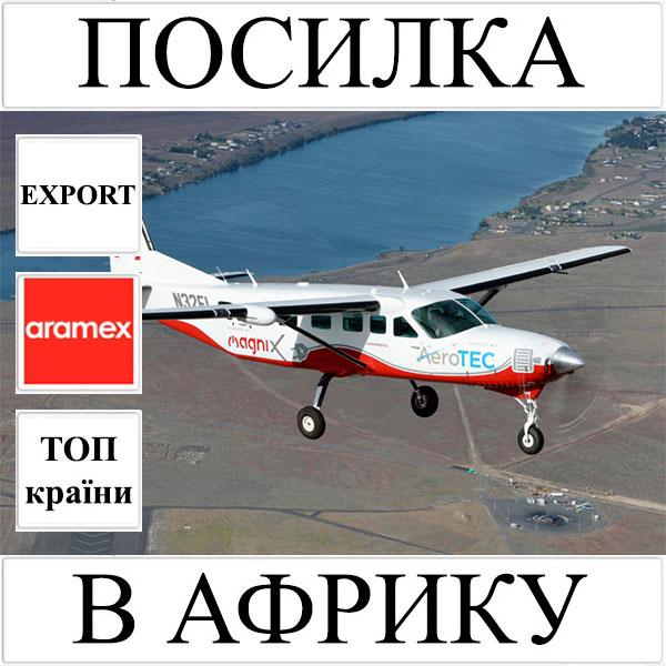 Доставка посилки до 5 кг в Африку з України (топ країни) Aramex