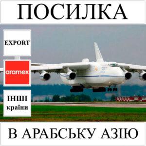 Доставка посилки до 5 кг в Арабську Азію з України Aramex