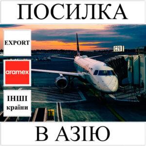 Доставка посилки до 5 кг в Азію з України (інші країни) Aramex