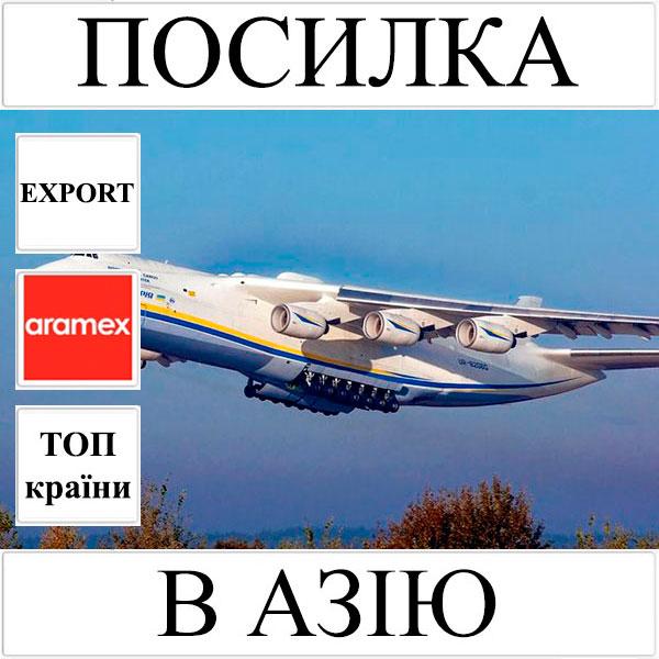 Доставка посилки до 5 кг в Азію з України (топ країни) Aramex