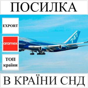 Доставка посилки до 5 кг в країни СНД з України Aramex