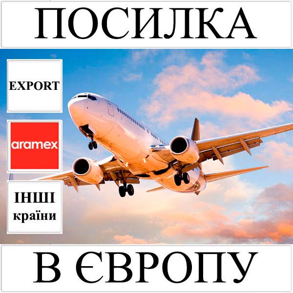 Доставка посилки до 5 кг в Європу з України (інші країни) Aramex