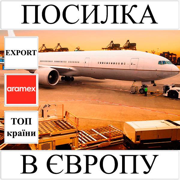 Доставка посилки до 5 кг в Європу з України (топ країни) Aramex