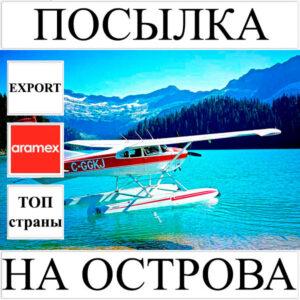 Доставка посылки до 5 кг во все островные государства мира из Украины Aramex