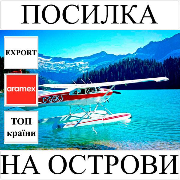 Доставка посилки до 5 кг в усі островні країни світу з України Aramex