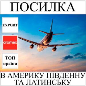 Доставка посилки до 5 кг в Америку Південну та Латинську з України Aramex