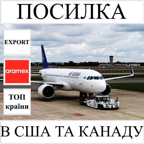 Доставка посилки до 5 кг в США та Канаду з України Aramex
