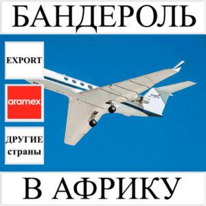 Доставка бандероли до 0.5 кг в Африку из Украины (другие страны) Aramex