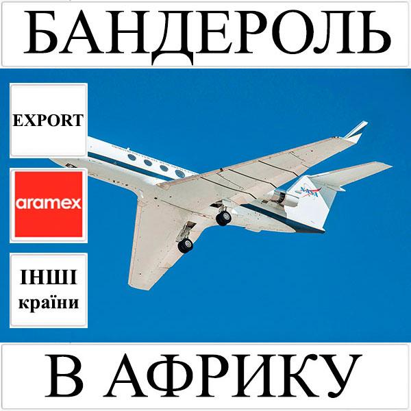 Доставка бандеролі до 0.5 кг в Африку з України (інші країни) Aramex