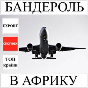 Доставка бандеролі до 0.5 кг в Африку з України (топ країни) Aramex