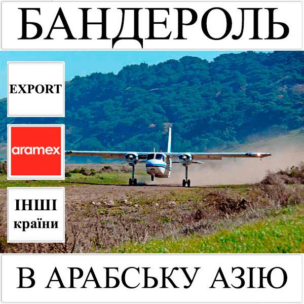 Доставка бандеролі до 0.5 кг в Арабську Азію з України Aramex