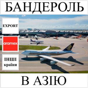 Доставка бандеролі до 0.5 кг в Азію з України (інші країни) Aramex