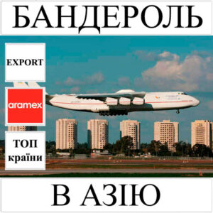 Доставка бандеролі до 0.5 кг в Азію з України (топ країни) Aramex