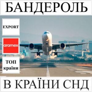 Доставка бандеролі до 0.5 кг в країни СНД з України Aramex