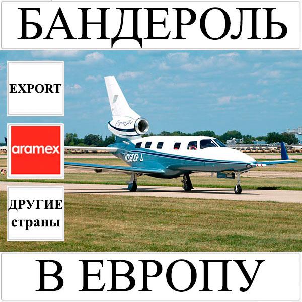 Доставка бандероли до 0.5 кг в Европу из Украины (другие страны) Aramex