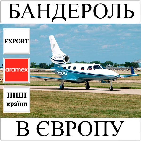 Доставка бандеролі до 0.5 кг в Європу з України (інші країни) Aramex