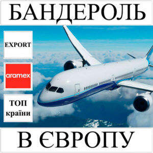 Доставка бандеролі до 0.5 кг в Європу з України (топ країни) Aramex