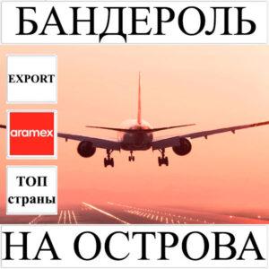 Доставка бандероли до 0.5 кг во все островные государства мира из Украины Aramex
