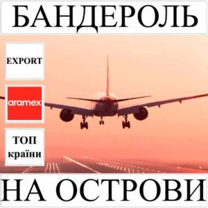 Доставка бандеролі до 0.5 кг в усі островні країни світу з України Aramex