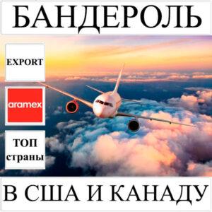 Доставка бандероли до 0.5 кг в США и Канаду из Украины Aramex